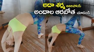 Watch: Adah Sharma workout video..