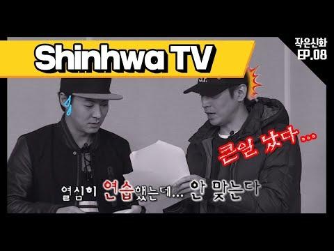 [신화방송 작은신화 8-2][Shinhwa TV2 EP 8-2] 실수 만발 최종 리허설! 과연 오늘 공연 실수없이  성공할 수 있을까?