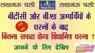 Breaking News: After BTC and B.Ed TET 2011 Candidates, Shikshamitras' Dharna in Lucknow on 29 March