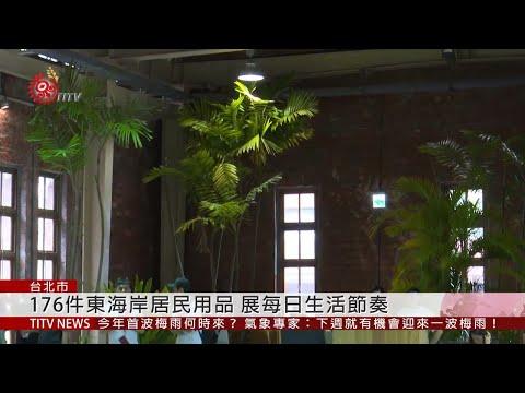 台灣文博會華山登場 現場擺台東物品 2019-04-25 IPCF-TITV 原文會 原視新聞
