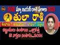 2021 Tula Rasi | 2021 Rasi Phalitalu Telugu  | 2021 వృషభ  రాశి | Libra 2021 | 2021Rasi Palan
