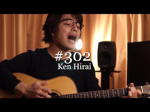 【フル歌詞】「#302 / 平井堅」本気カバー covered by 須澤紀信