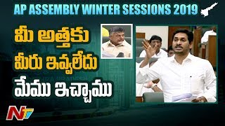 Jagan's satirical comments on Chandrababu in Assembly over..