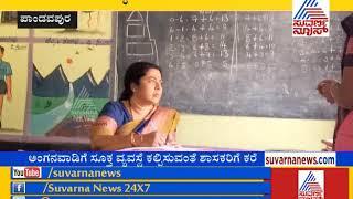 Actress Tara Visiting Kyathanahalli  Anganwadi - ಅಂಗನವಾಡಿ ಮಕ್ಕಳಿಗೆ ಅಶಾಕಿರಣವಾದ ತಾರಾ