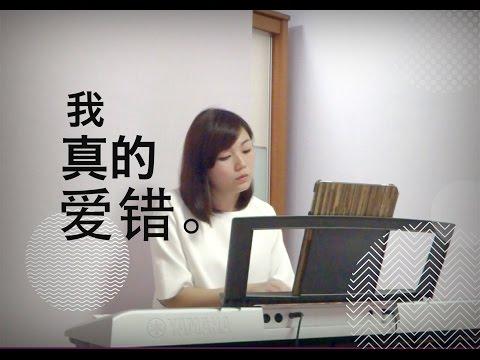 陈洁仪 - 我真的爱错 (Cover)