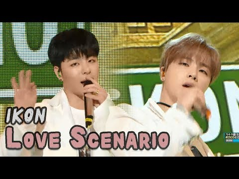[HOT] IKON - Love Scenario, 아이콘 - 사랑을 했다 Show Music core 20180224