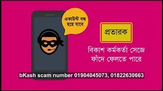 Bkash Apps Be careful - Goo TecH