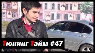 Тюнинг Тайм Жорик Ревазов выпуск 47 BMW E46 330i