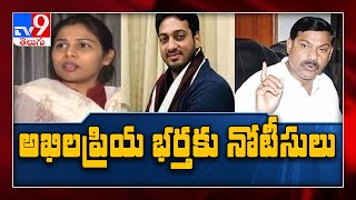 Police notice to Bhuma Akhila Priya's husband in attempt t..