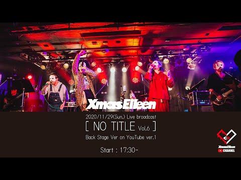 NO TITLE vol.6 Backstage ver1 (公開リハ配信前)