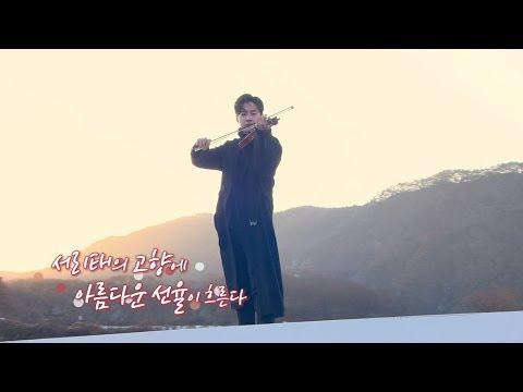 [한율] 제4화_헨리의 콩서트 in 영월