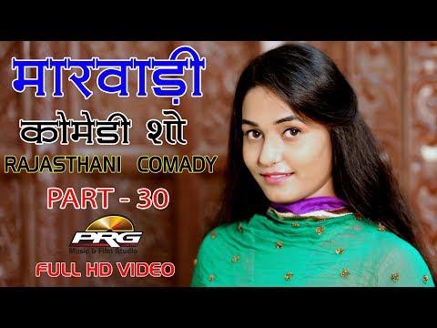 Twinkal Vaishnav Comedy Show - Part 30   देसी राजस्थानी कॉमेडी शो   Rajasthani Comedy   PRG Video