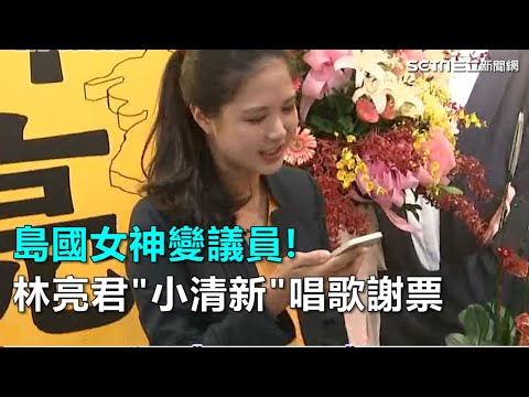 島國女神變議員! 林亮君小清新唱歌謝票|三立新聞網SETN.com