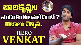 Hero Venkat about Balayya comments on Tollywood frat meet ..