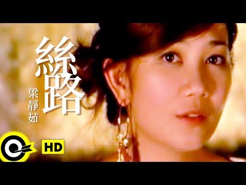 梁靜茹 Fish Leong【絲路 Silkroad of Love】Official Music Video