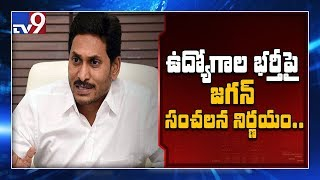 CM Jagan Sensational Decision On APPSC Exam..