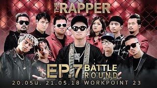 THE RAPPER | EP.07 | 21 พฤษภาคม 2561 Full EP