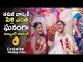 Director Tharun Bhascker wedding video