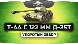 УПОРОТЫЙ ОБЗОР — Т-44 с 122 мм Д-25Т.