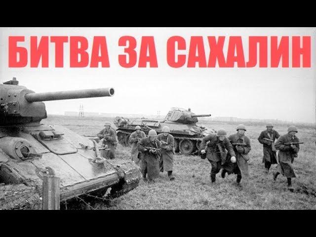 11 августа 1945 года - начало  Южно-Сахалинской наступательной операции