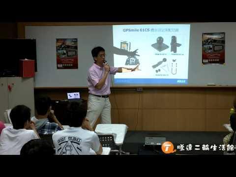 20130718長天科技 GPSmile 61CS 小學堂開講PART2