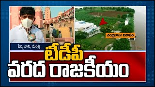 TDP politicising flood threat notice served to Chandrababu..