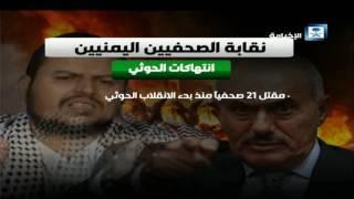 نقابة الصحفيين اليمنيين تكشف انتهاكات ميليشيا الحوثي ...