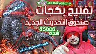 تفجير بكجات التحديث الجديد 36000 شدة الدينصور  ...