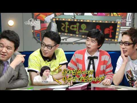 The Radio Star, Go Young-wook(3), #17, 고영욱, 성대현, 신동욱(3) 20080625