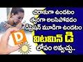 శరీరంలో విటమిన్ డి లోపిస్తే ఇన్ని సమస్యలా? I Vitamin D Deficiency Telugu I Everything in Telugu