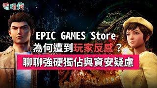 EPIC GAMES Store 為何遭到玩家反感?聊聊強硬獨佔與資安疑慮