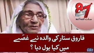Farooq Sattar Ki Walida Ne Gusse Mein Kia Boldiya? | 7 Se 8 | Kiran Naz