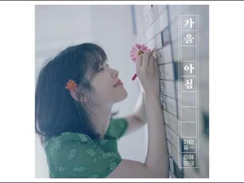 [Audio] 아이유 - 가을 아침, IU - Autumn Morning