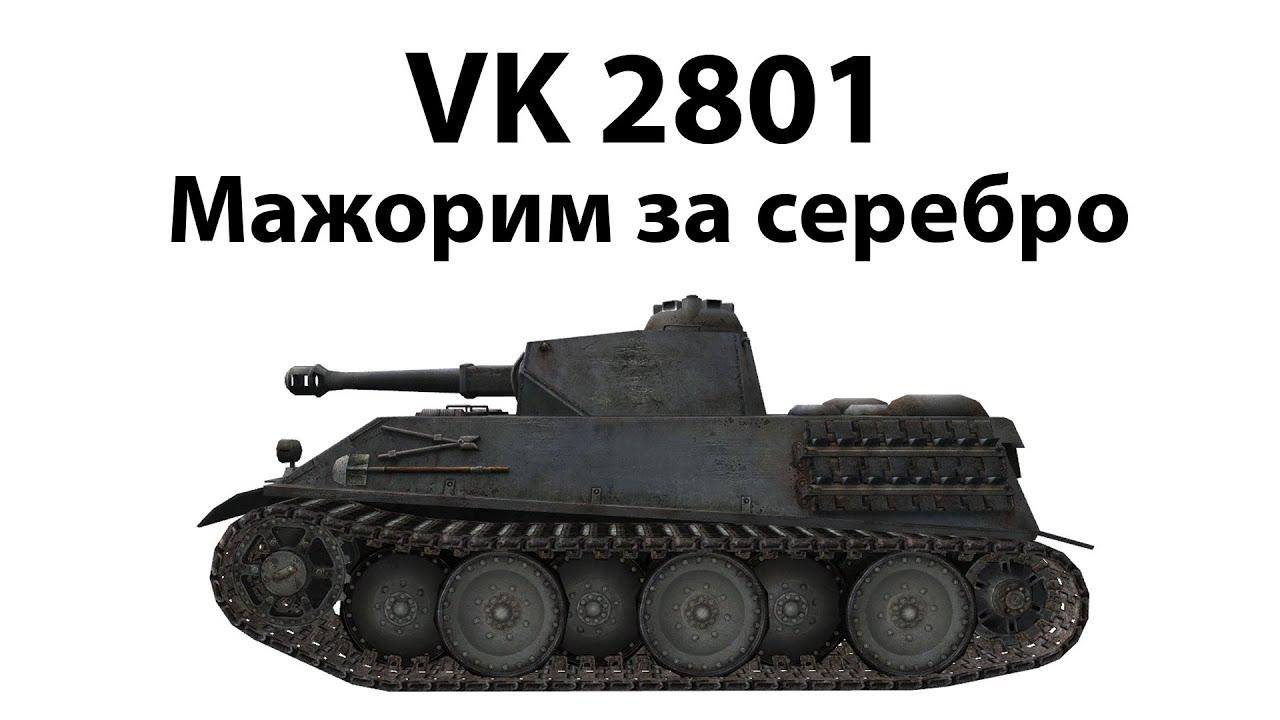 VK 28.01 - Мажорим на серебре