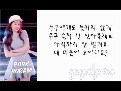 박보람 (Park Boram) - 연예할래(CELEPRETTY) 가사/LYRICS