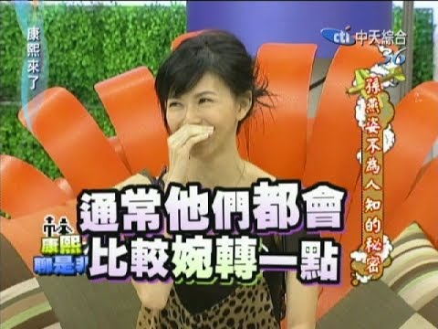 2011.03.03康熙來了完整版 孫燕姿不為人知的秘密