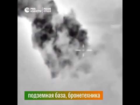 Авиаудары по объектам террористов в Идлибе