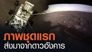 """ยาน """"เพอร์ซะเวอแรนซ์"""" ส่งภาพแรกของดาวอังคารกลับสู่โลก l TNNข่าวเที่ยง l 20-2-64"""