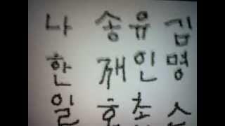 Flipnote - Jang Hee Bin/장희빈 2002