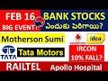 BANK STOCKS Update, TATA Motors stock, Mothersonsumi stock, Vodafone Idea stock, IRCON stock Fall