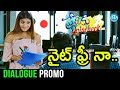 Premaku Raincheck Movie - Dialogue Promo
