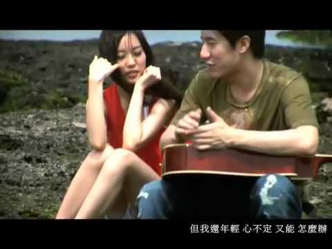 最好的我-房祖名Jaycee Chan & 龔芝怡Serene Koong(With Out Takes)