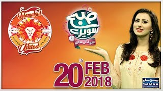 Islamabad United Exclusive | Subah Saverey Samaa Kay Saath | SAMAA TV | Madiha Naqvi | 20 Feb 2018