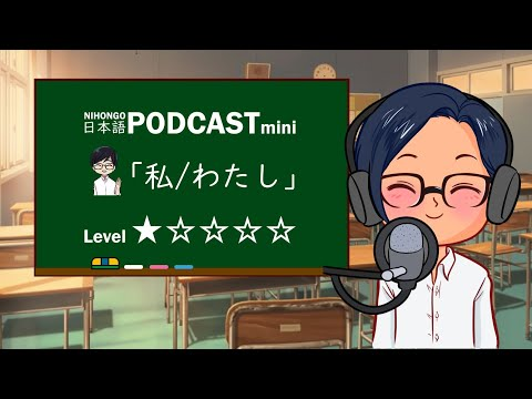 『私(わたし)』YUYU NIHONGO PODCAST MINI #1 || Japonés para principiantes