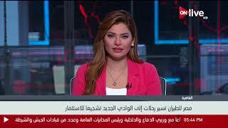 القاهرة .. مصر للطيران تسير رحلات إلي الوادي الجديد تشجيعا للاستثمار ...