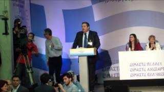 Ιδρυτικό Συνέδριο ΑΝ.ΕΛ. - Ομιλία του Προέδρου Π. Καμμένου