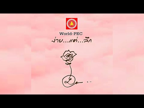 ง่ายแต่ลึก World-PEC  EP.2  : สติกับสบาย