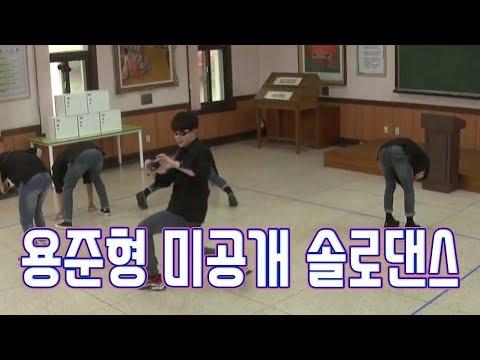 용준형 미공개 연사 솔로댄스!! [레플:하이라이트-EP6][ENG SUB]