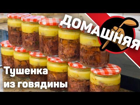 Вкуснейшая тушенка в домашних условиях. Тушенка из Говядины в автоклаве Малиновка.