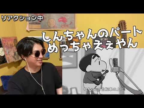 【クレしん】野原親子が白日歌ってみた【King Gnu】 • リアクション動画• Reaction Video | PJJ